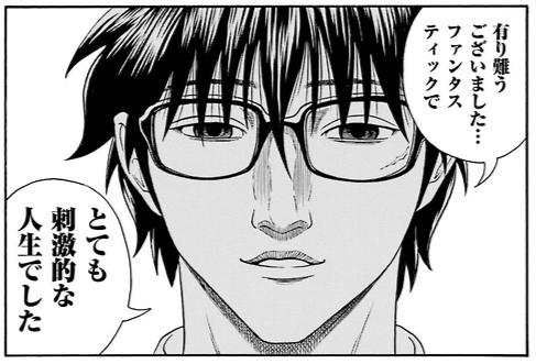 f:id:manga-diary:20210623150752p:plain