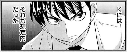 f:id:manga-diary:20210624023009p:plain