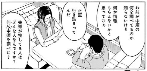 f:id:manga-diary:20210624105853p:plain