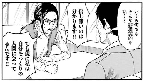 f:id:manga-diary:20210624110109p:plain