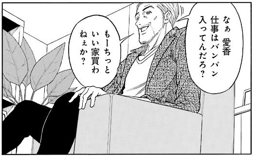 f:id:manga-diary:20210624222006p:plain