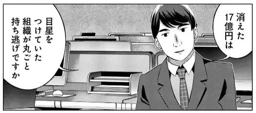 f:id:manga-diary:20210630120425p:plain