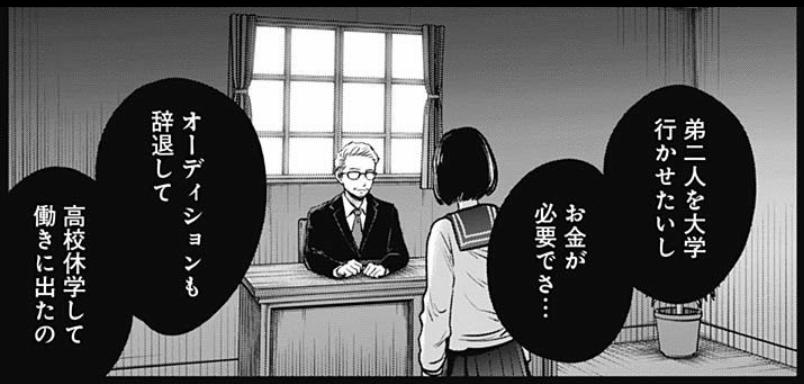 f:id:manga-diary:20210902195517p:plain