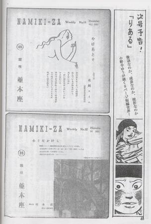 f:id:manga-do:20071012095857j:image