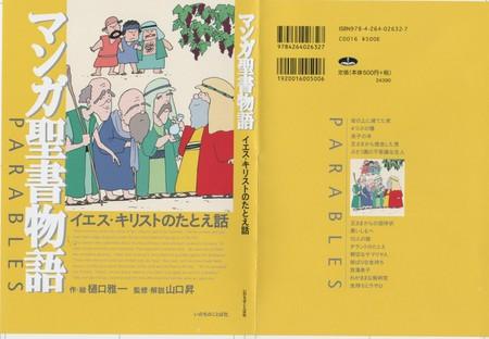 f:id:manga-do:20080406093330j:image