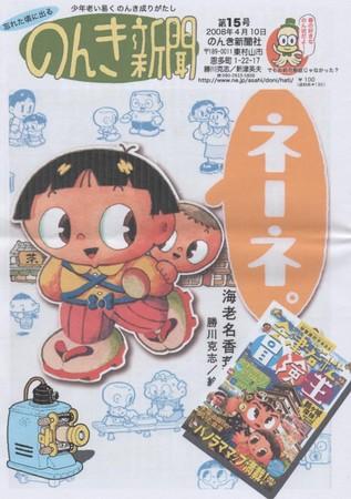 f:id:manga-do:20080415201614j:image