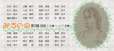 f:id:manga-do:20080709104000j:image