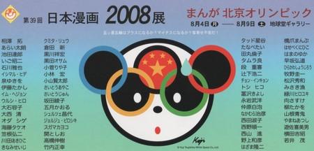 f:id:manga-do:20080722093420j:image
