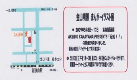 f:id:manga-do:20090424120906j:image