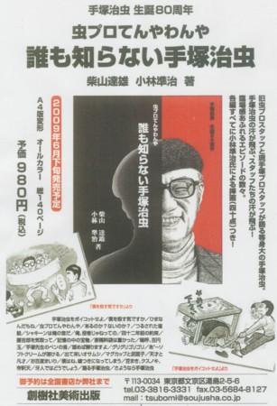 f:id:manga-do:20090507100439j:image