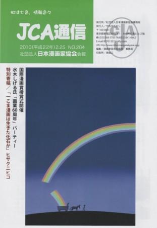 f:id:manga-do:20100304183818j:image