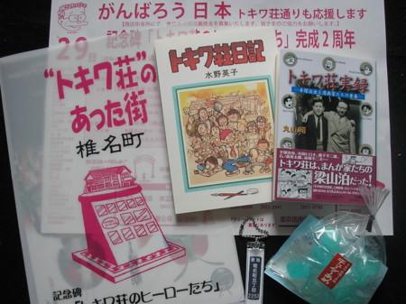 f:id:manga-do:20110430100141j:image
