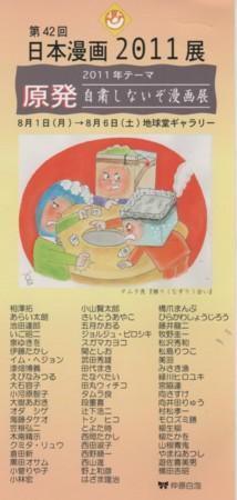 f:id:manga-do:20110722093818j:image
