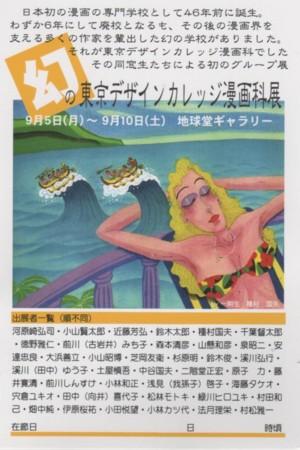 f:id:manga-do:20110911001144j:image