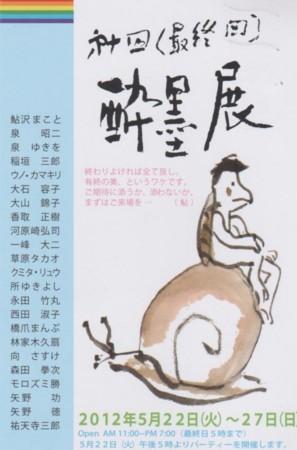 f:id:manga-do:20120519231648j:image