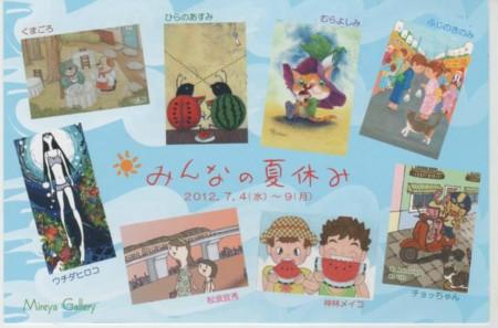 f:id:manga-do:20120610171441j:image