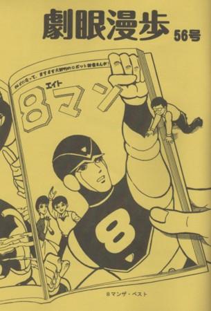 f:id:manga-do:20120620201908j:image