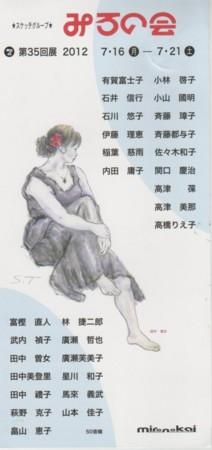 f:id:manga-do:20120704232344j:image