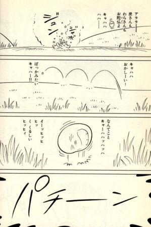 f:id:manga-do:20130120110154j:image