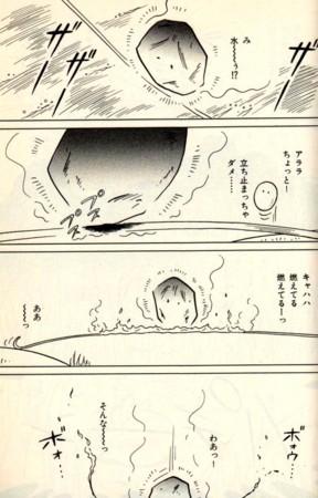 f:id:manga-do:20130120110155j:image