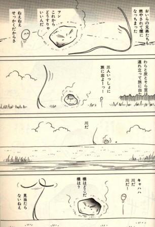 f:id:manga-do:20130120110157j:image