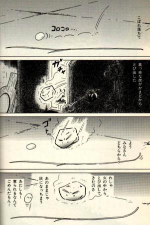 f:id:manga-do:20130120110159j:image