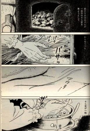f:id:manga-do:20130120110201j:image