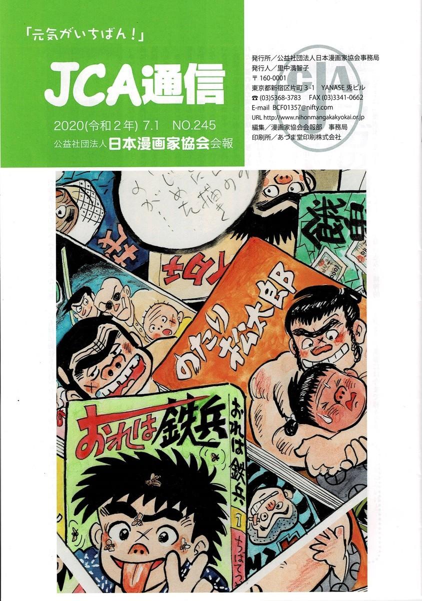 f:id:manga-do:20200629225421j:plain
