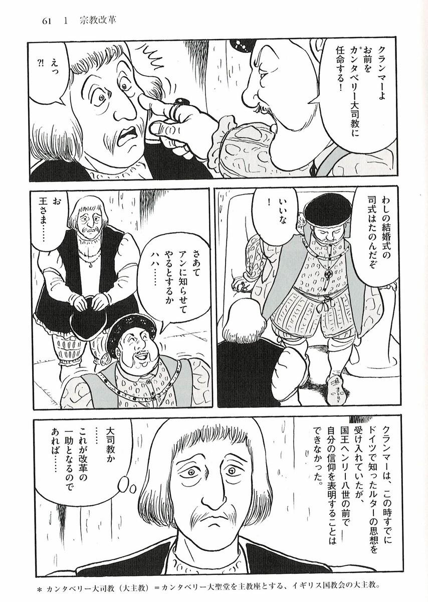 f:id:manga-do:20201117172050j:plain