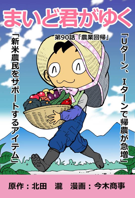 f:id:manga-imaking:20160617135752j:plain