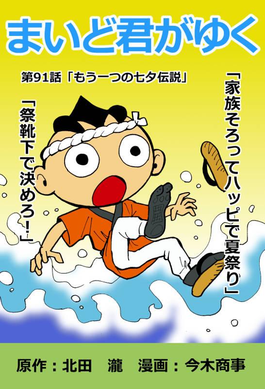 f:id:manga-imaking:20160630203105j:plain