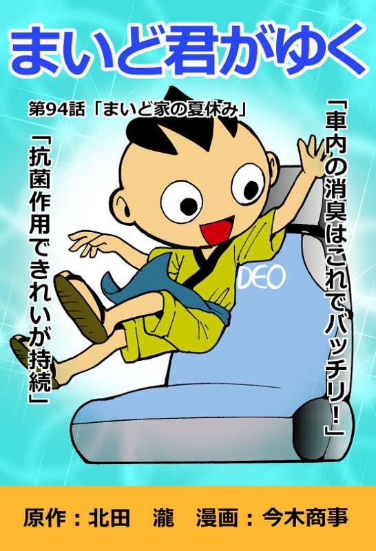 f:id:manga-imaking:20160816154910j:plain