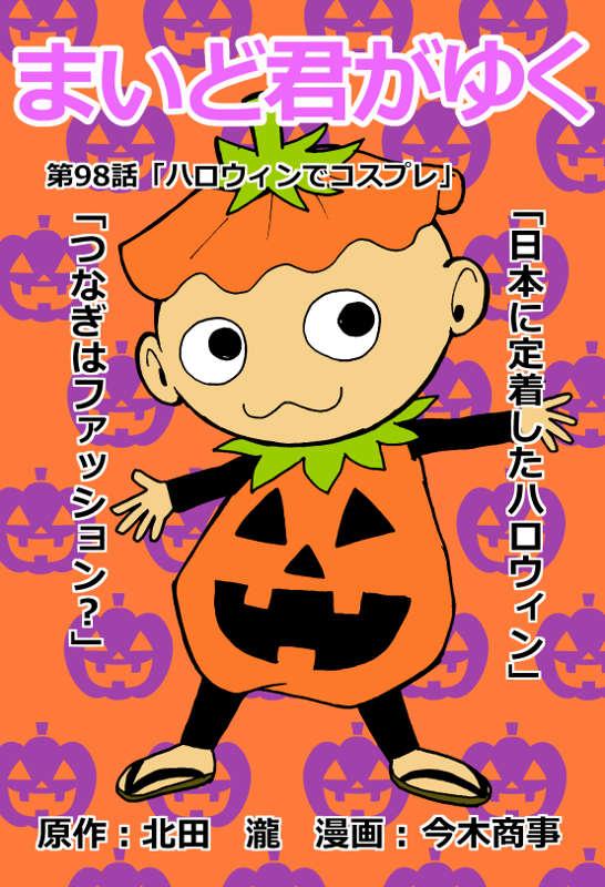 f:id:manga-imaking:20161014202741j:plain