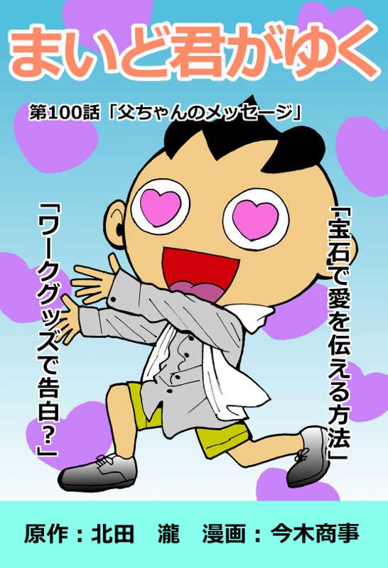 f:id:manga-imaking:20161115200731j:plain
