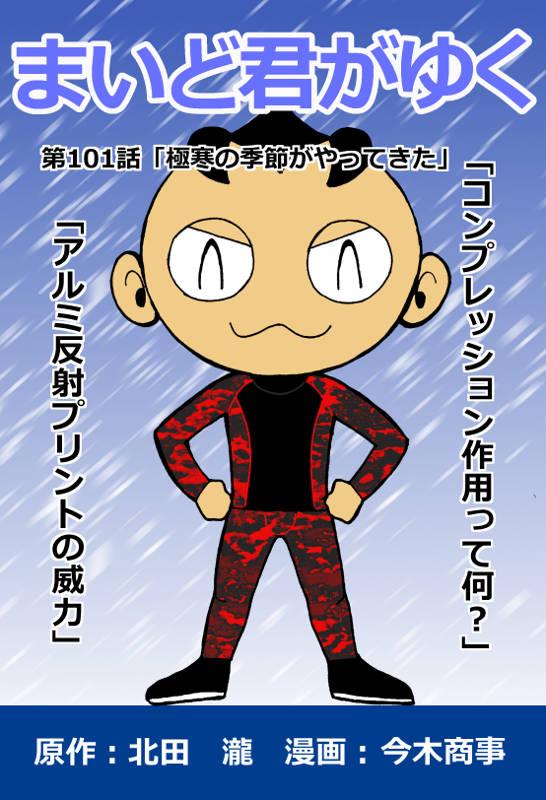 f:id:manga-imaking:20161130124959j:plain