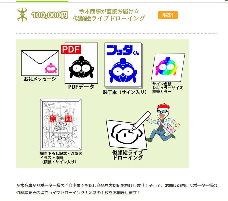 f:id:manga-imaking:20161216131307j:plain