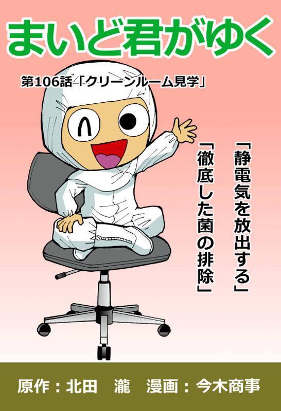 f:id:manga-imaking:20170216142147j:plain