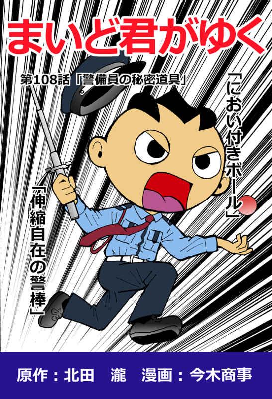 f:id:manga-imaking:20170315180706j:plain