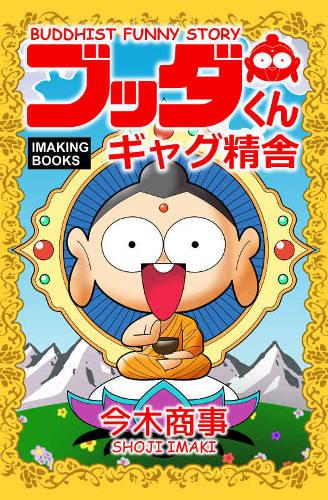 f:id:manga-imaking:20170331145828j:plain