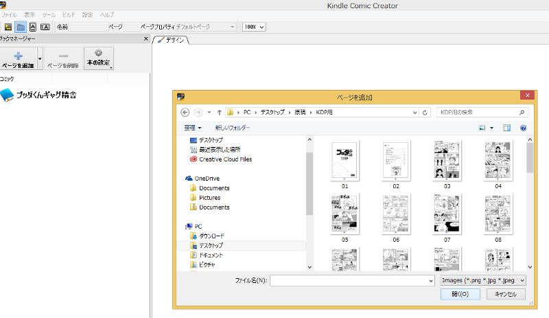 f:id:manga-imaking:20170331171507j:plain