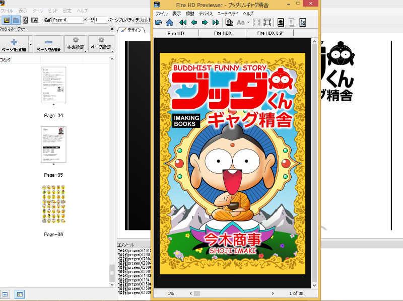 f:id:manga-imaking:20170331172657j:plain