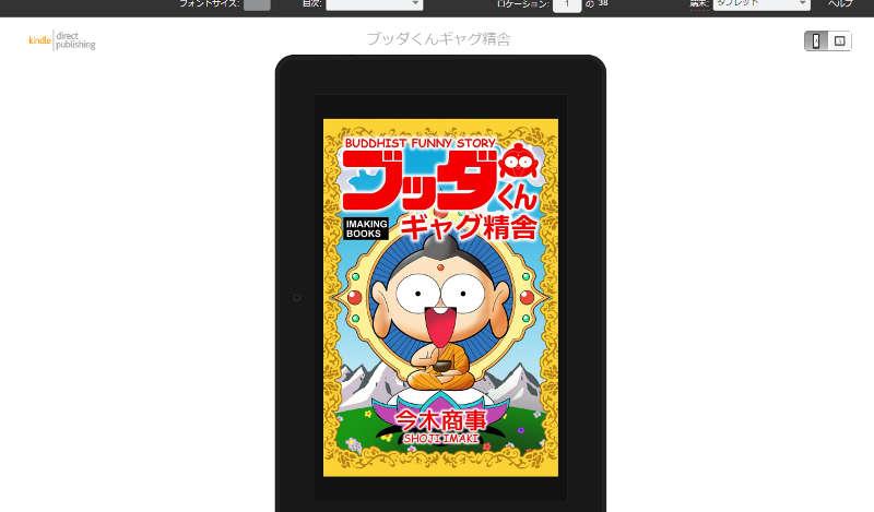 f:id:manga-imaking:20170401140943j:plain