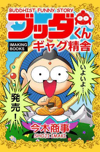 f:id:manga-imaking:20170403151240j:plain