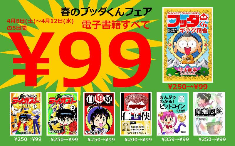 f:id:manga-imaking:20170406185906j:plain