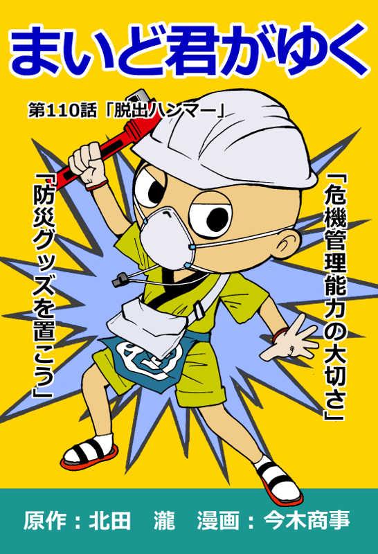 f:id:manga-imaking:20170415141025j:plain