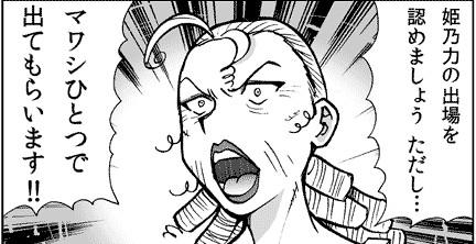 f:id:manga-imaking:20170429142543j:plain