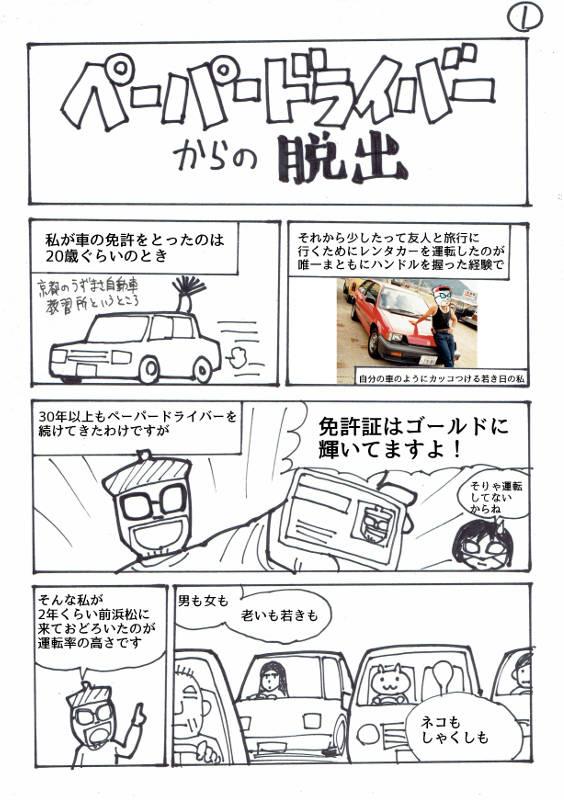 f:id:manga-imaking:20170513224034j:plain