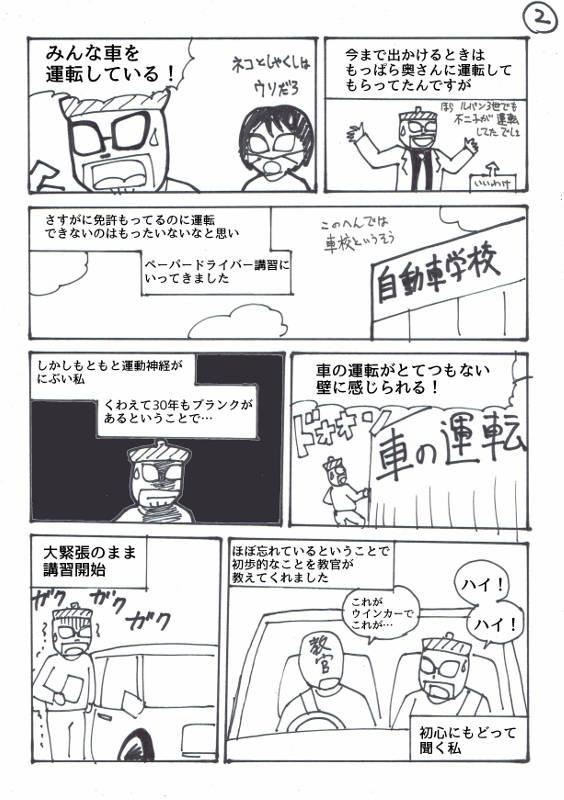 f:id:manga-imaking:20170513224106j:plain