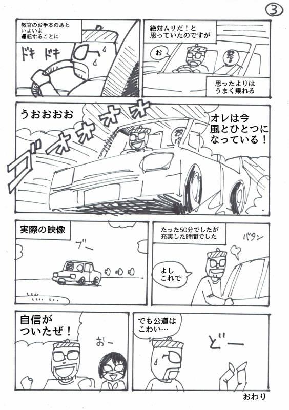 f:id:manga-imaking:20170513224122j:plain