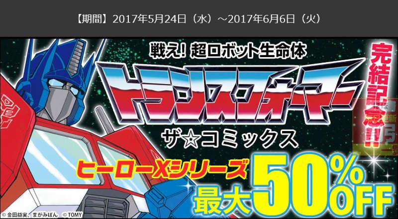 f:id:manga-imaking:20170522211943j:plain